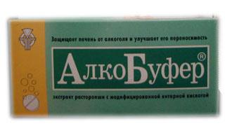 Алко-буфер таблетки от похмелья