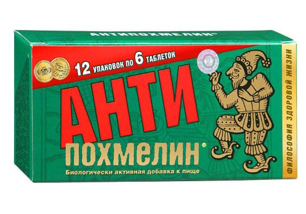 Антипохмелин Таблетки от похмелья