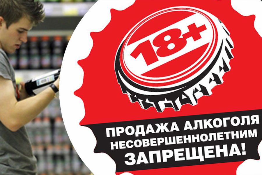 Штрафы за продажу алкоголя несовершеннолетним, без лицензии и в запрещенное время